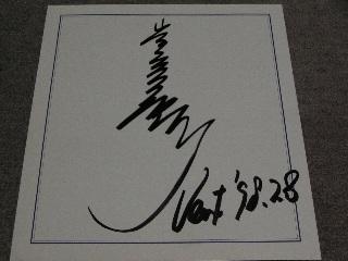 岩垂徳行さんのサイン
