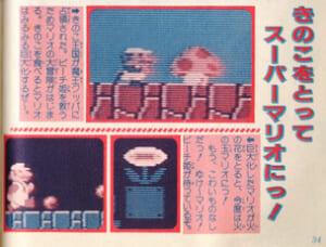 ファミコン神拳奥義大全書』集英社・P34