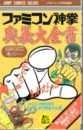ファミコン神拳奥義大全書