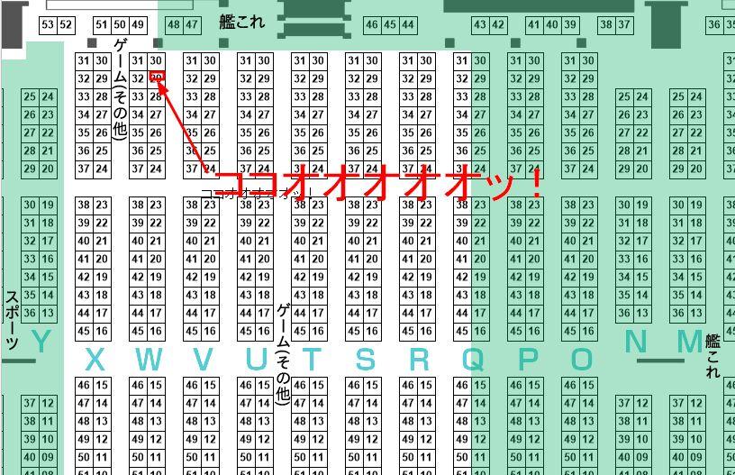 C88中杜D報告書 1日目W29b