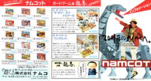 ナムコット広告03_龍馬くん