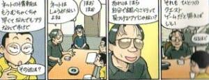 鈴木みそ『おとなのしくみ』4巻