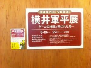 横井軍平展01