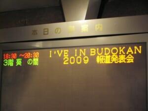 I've in BUDOKAN 2009 記者会見01
