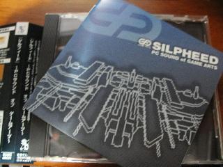 シルフィード~PC SOUND OF GAME ARTS