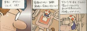 suzukimiso_04_01