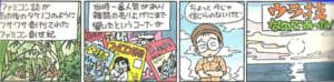 『あんたっちゃぶる』3巻の「あの禁断の秘技は今」01