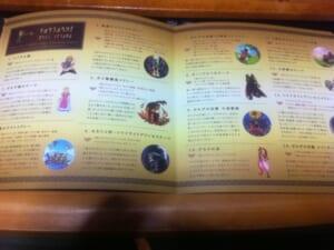 ゼルダの伝説 25周年 シンフォニー オーケストラコンサート パンフレット1